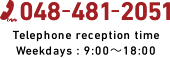 048-481-2051 Telephone reception time : Weekdays9:00~18:00